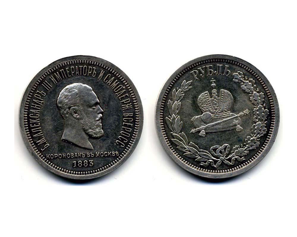 Монета рубль 1883 года цена антикваре в чите