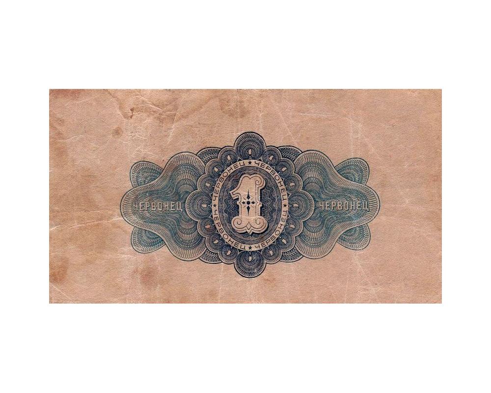 1 червонец 1926 цена альбом для монет optima classic в шубере без листов