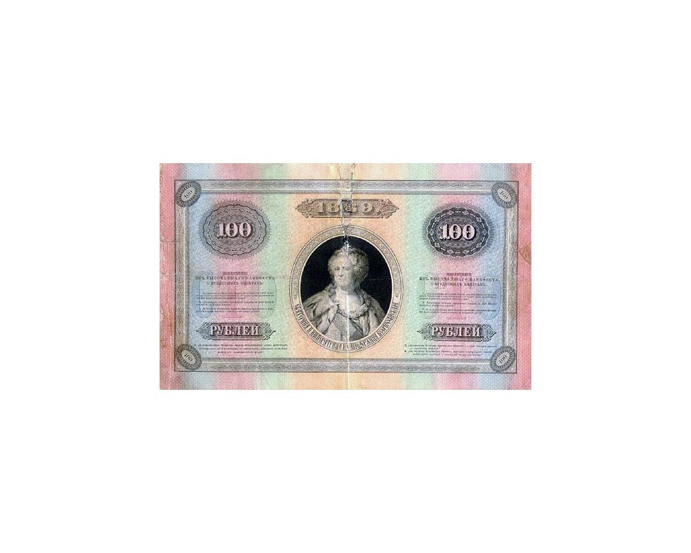 Купюра номиналом 100 рублей 1886 года. оборотная сторона с портретом  Екатерины II