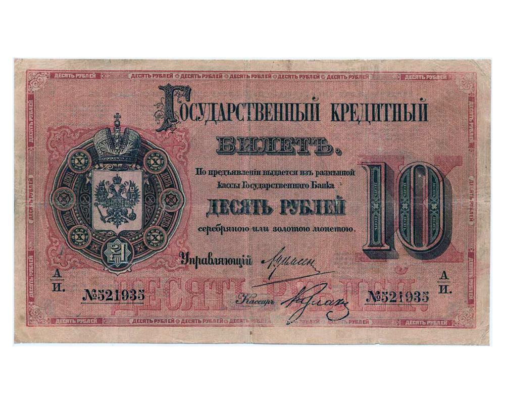 Лицевая сторона кредитного билета. Номинал - 10 рублей
