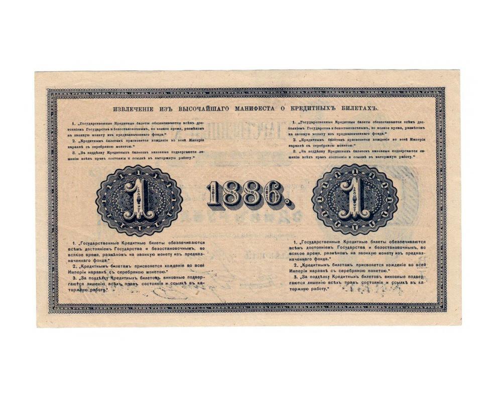 Кредитный билет  рубль 1886 года