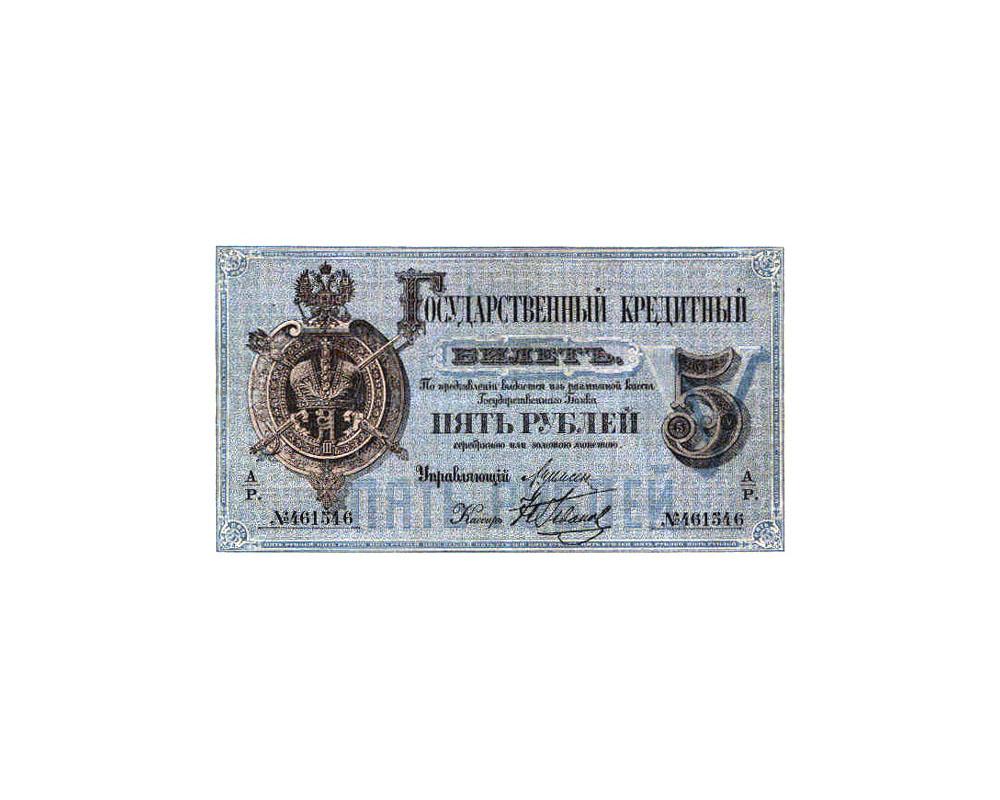 Другой государственный знак, номинальной стоимостью 5 рублей