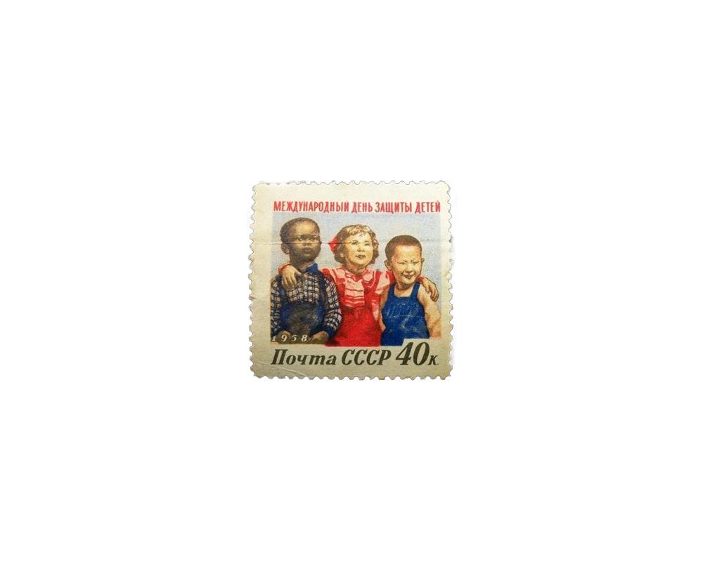 Дружба народов - марка из серии международный день детей