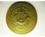Китайский доллар 1889-1935. Реверс (сувенир)