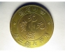 Китайский доллар 1889-1935. Аверс (сувенир)