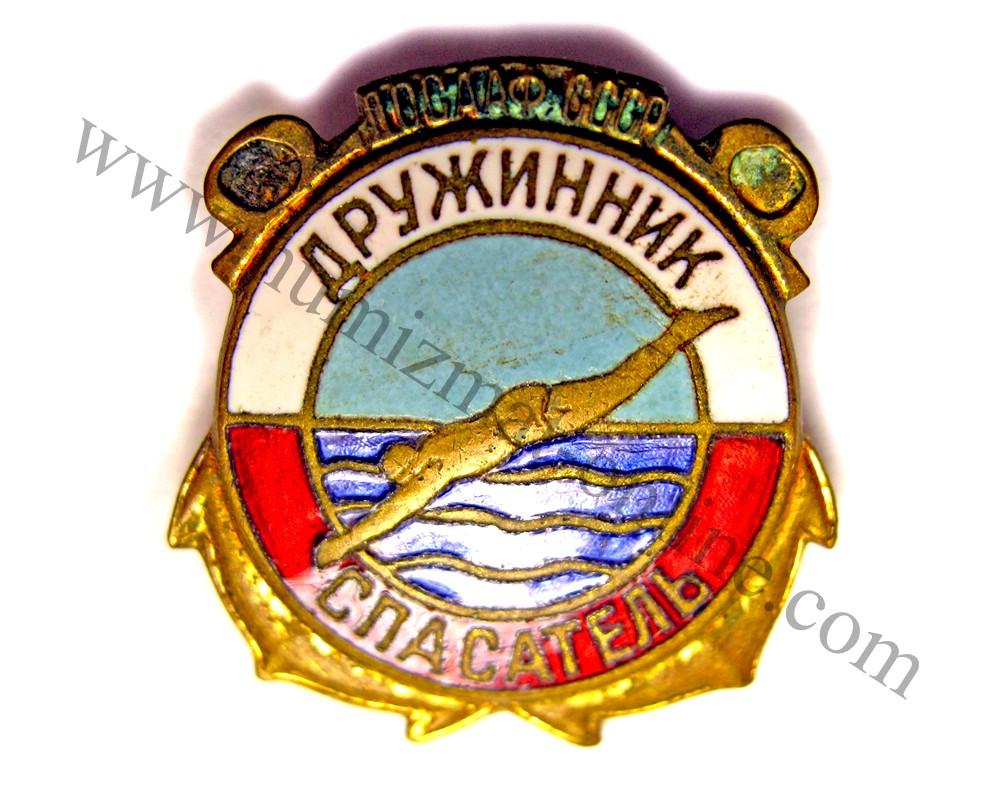 ДОСААФ СССР. Дружинник спасатель. Лицевая сторона