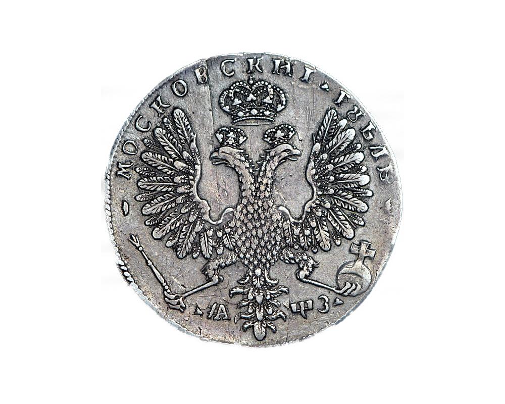Реверс рубля 1707. (Работы Гаупта) Славянские буквы вместо арабских цифр, обозначающих год чеканки