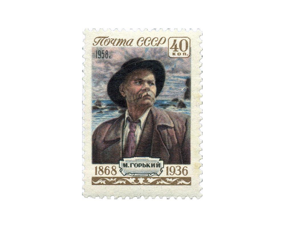 Марка 1958 года - Максим Горький