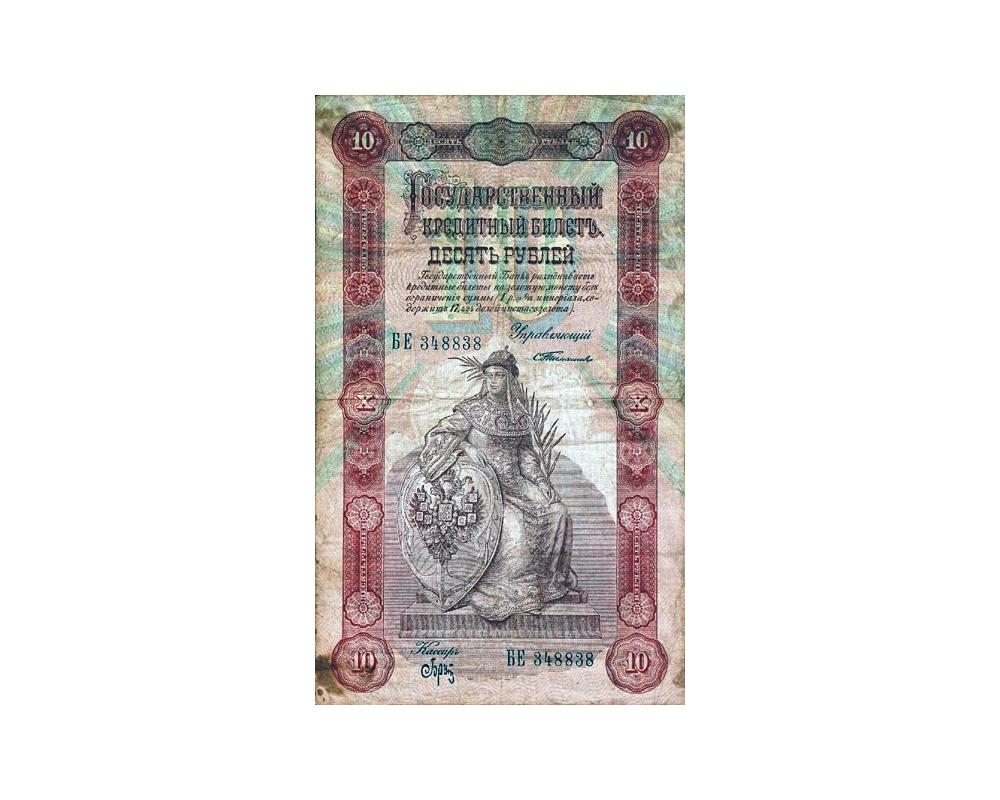 Вертикальный кредитный билет -10 рублей 1894 года