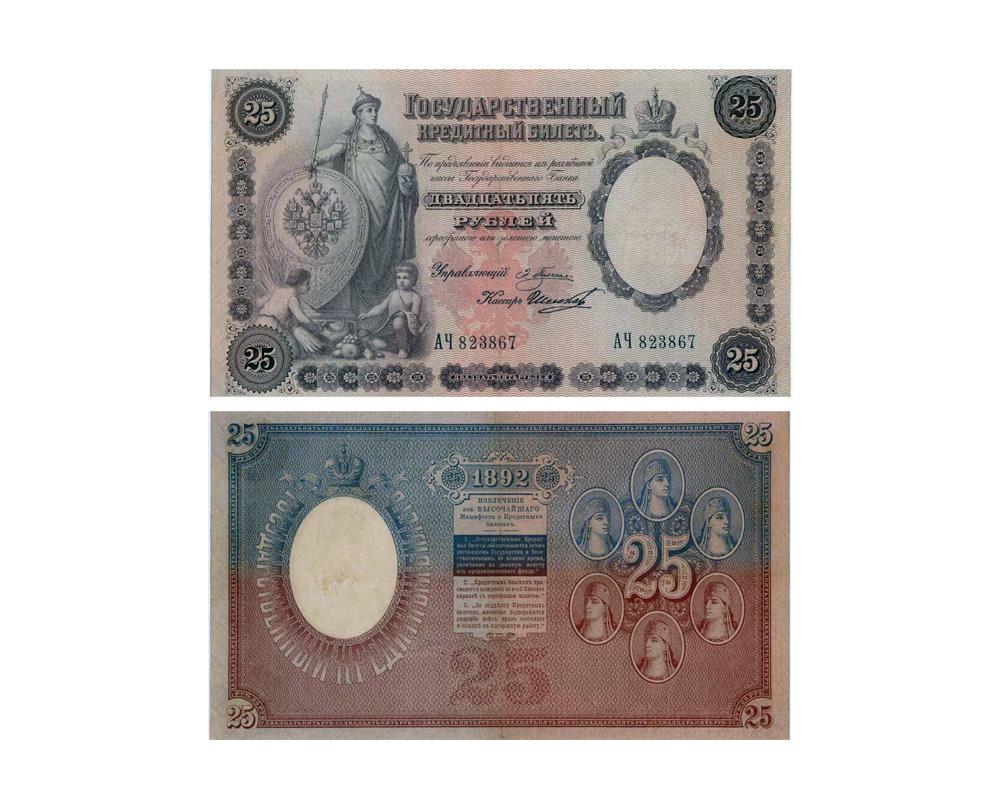 Самый ранний кредитный билет нового образца - 1892 года. Номинальная стоимость - 25 рублей