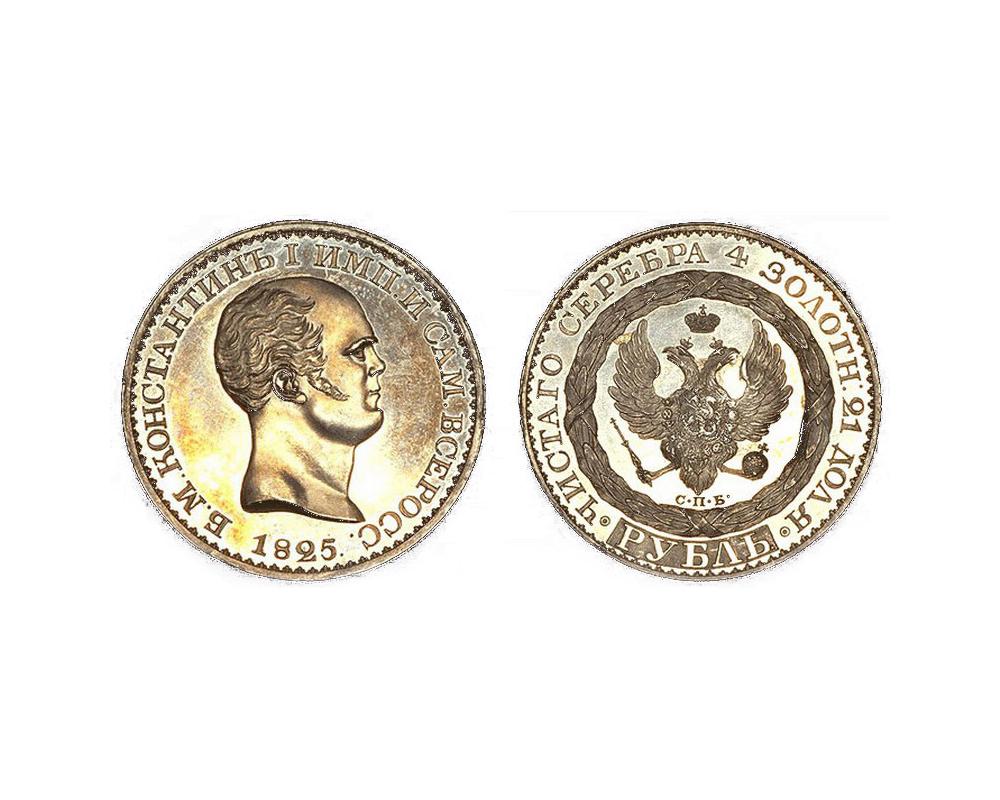 Редчайший рубль 1825 года - Константиновский рубль