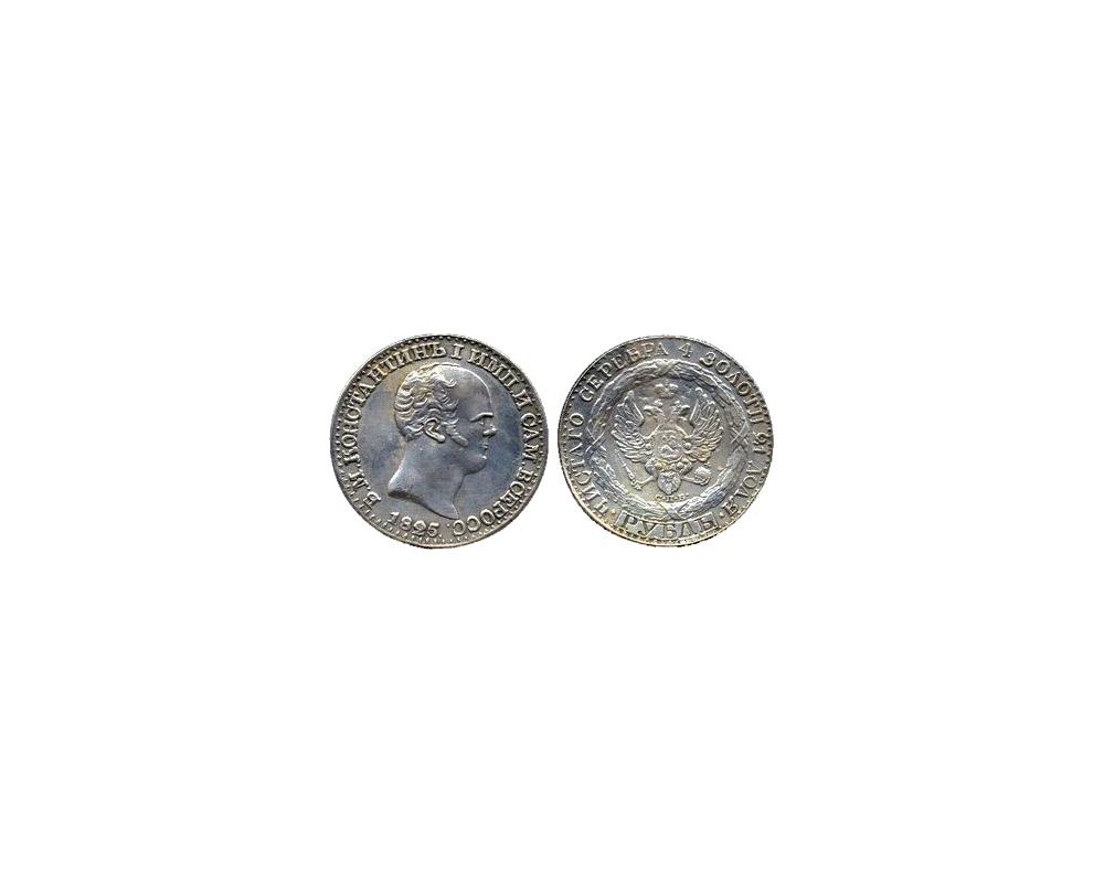 Рубль 1825 года. лицевая и оборотная сторона