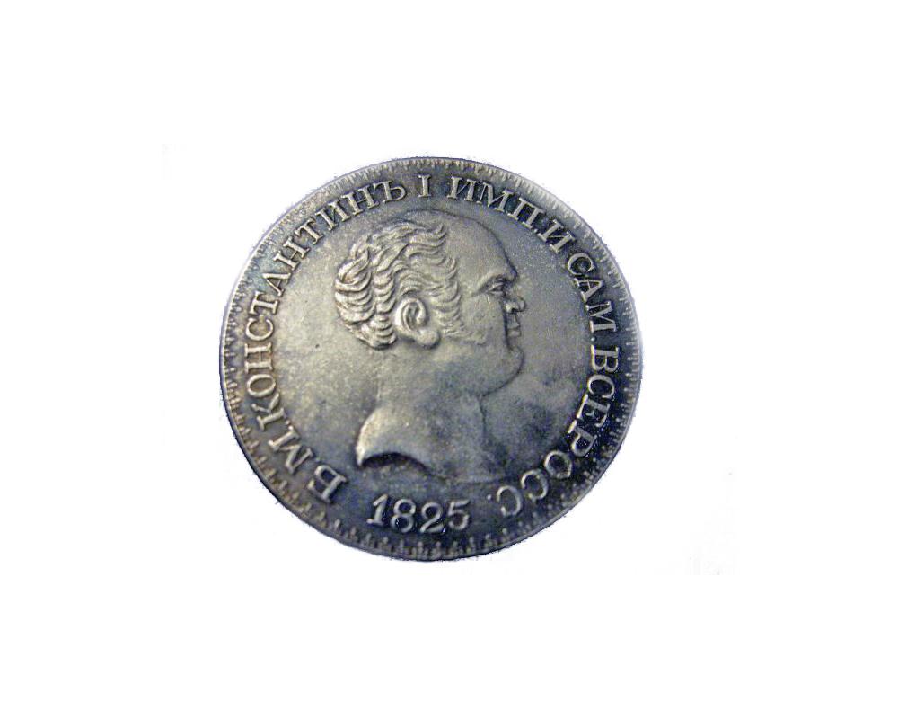Реверс рубля 1825 года