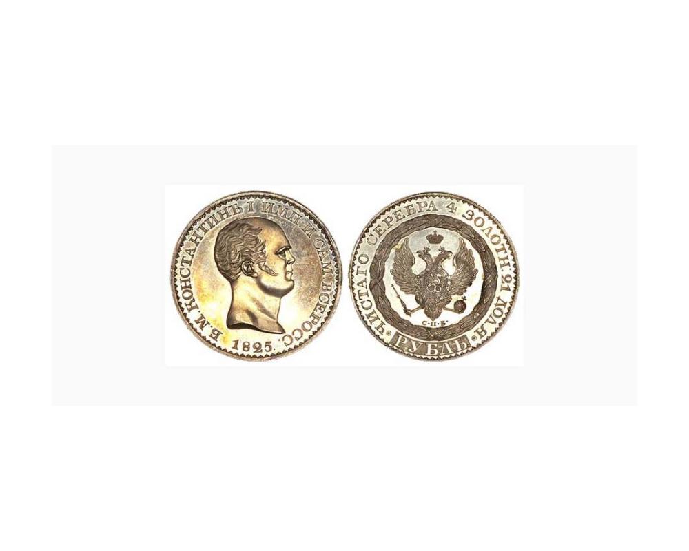 Возможно копия монеты - Константиновский рубль