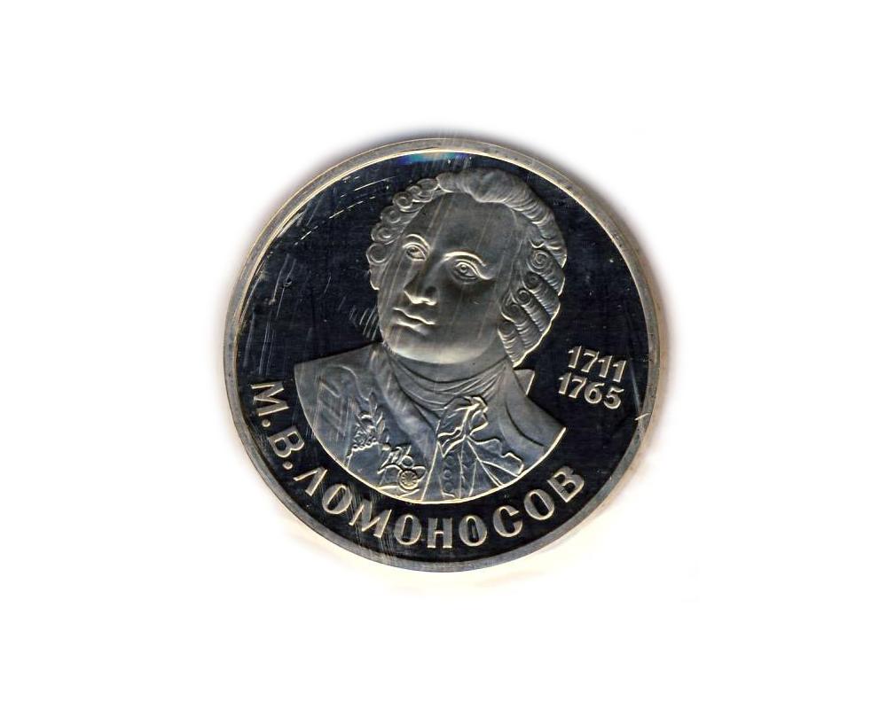 реверс 1 рубль 1986 года. 275 лет М.В. Ломоносову. Монета в улучшеном качестве чеканки