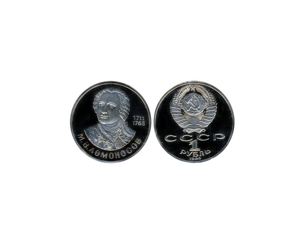 PROOF качество монеты 275 лет со дня рождения М.В. Ломоносова. Аверс и реверс