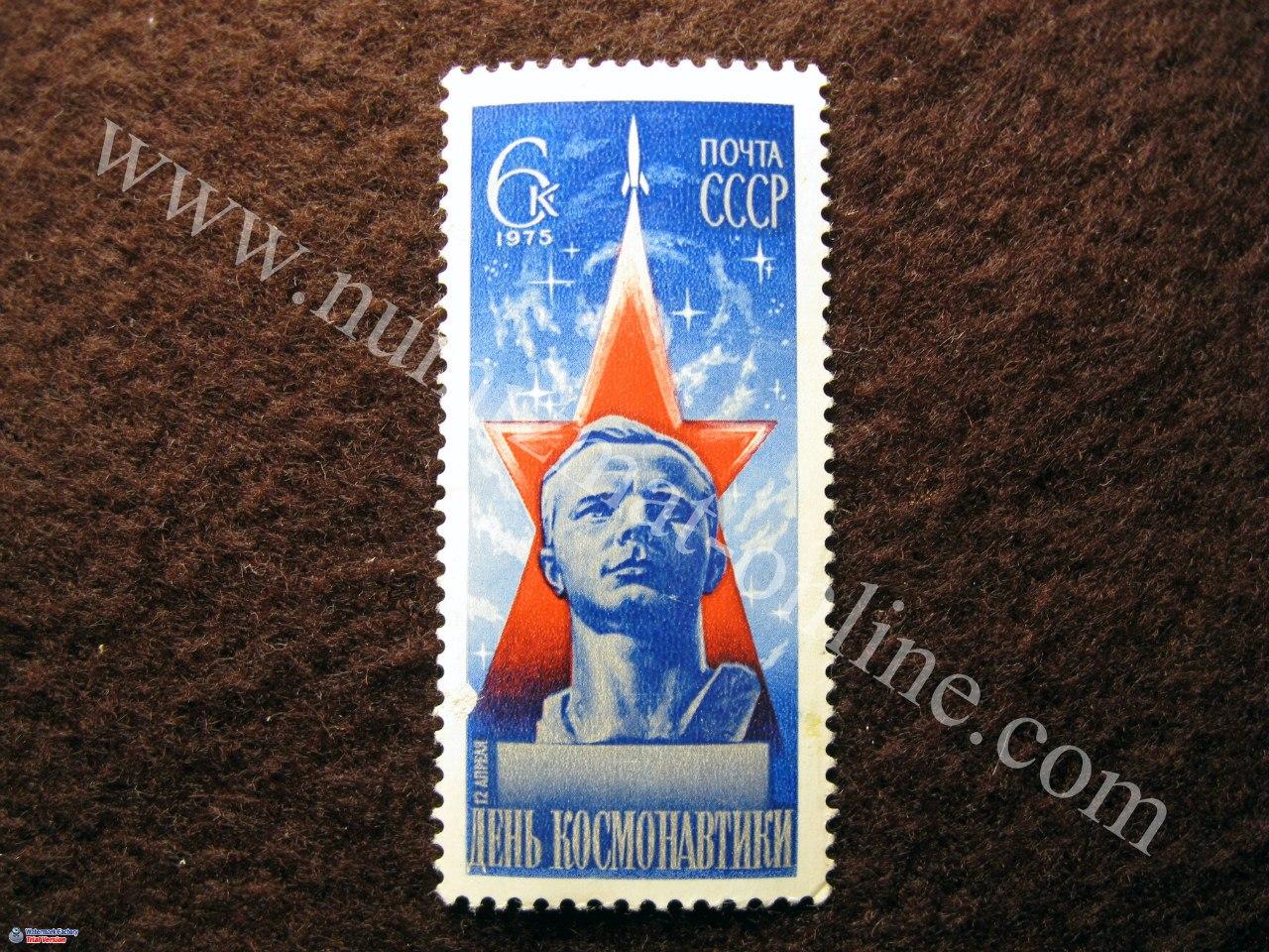 Юрий Гагарин. День космонавтики. Почтовая марка 1975 год