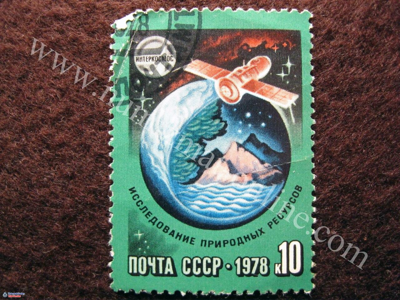 1978, почта СССР - Исследование полезных ресурсов