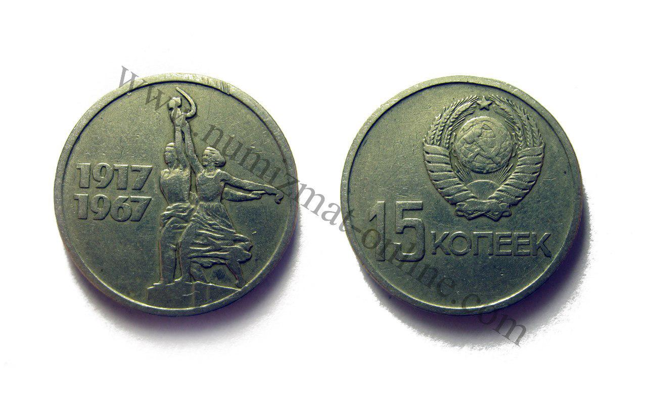 15 копеек 1917-1967. СССР