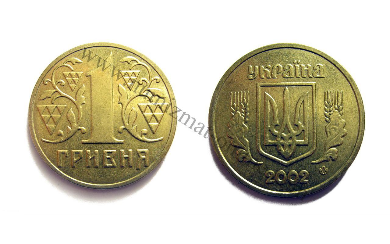 1 Гривня 2002 года. Украина. Аверс и Реверс