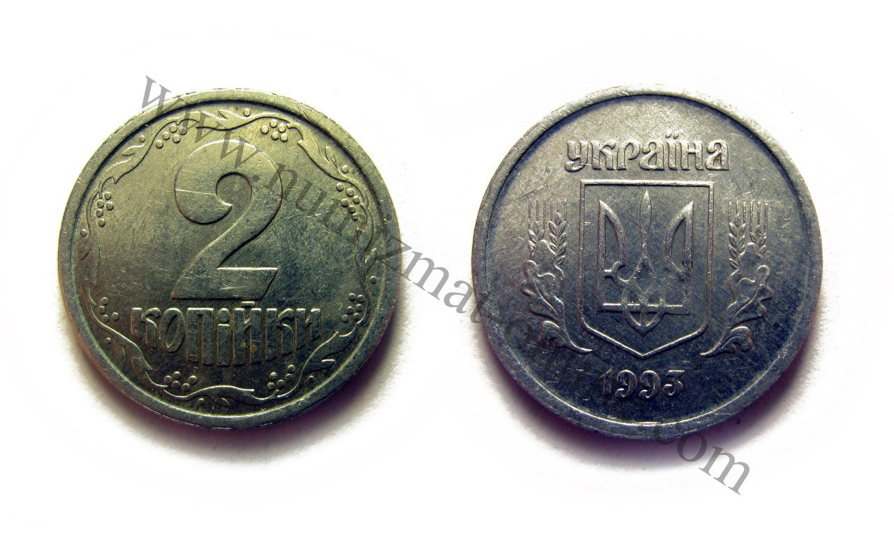 2 Копинки 1992 года. Украина