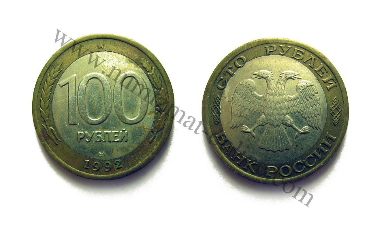 100 рублей 1992 года, ММД, Биметалл. Банк России