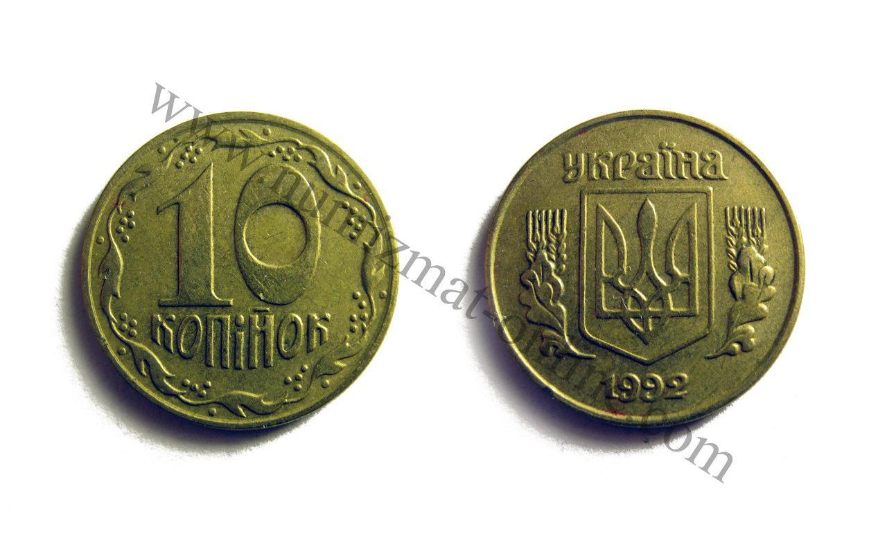 10 Копинок 1992 года. Украина. Аверс и Реверс