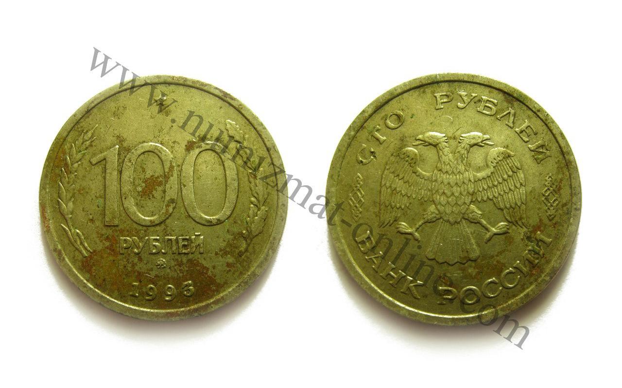 100 рублей 1993 года ММД. Банк России