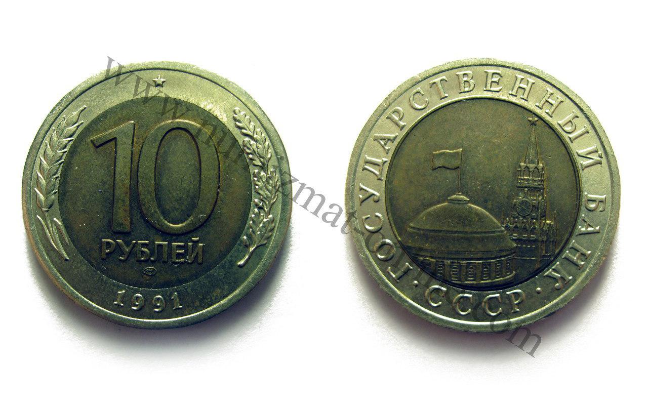 10 рублей 1991 года ММД. Биметалл. Аверс и Реверс