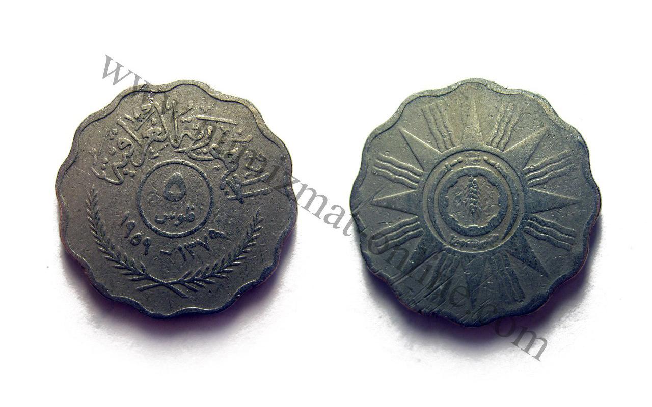 Ирак, 5 филсов, 1981 год (1401-й год лунной хиджры)