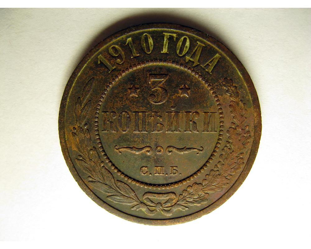 3 копейки 1910 года. Без очистки. тонкий слой патины, хорошее качетсво
