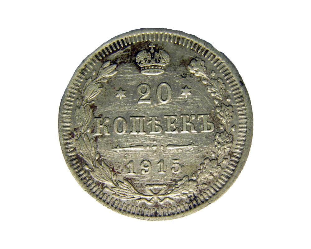 20 копеек 1915 года. Серебро. Грубая очистка по видимому зубной щеткой. Неправильно. Результат - лишние царапины на реверсе.