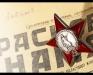 Орден Красная Звезда на фоне газеты -