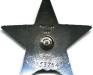 Орден Красная Звезда - оборотная сторона