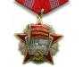 Орден Октябрьская Революция. Колодка и награда