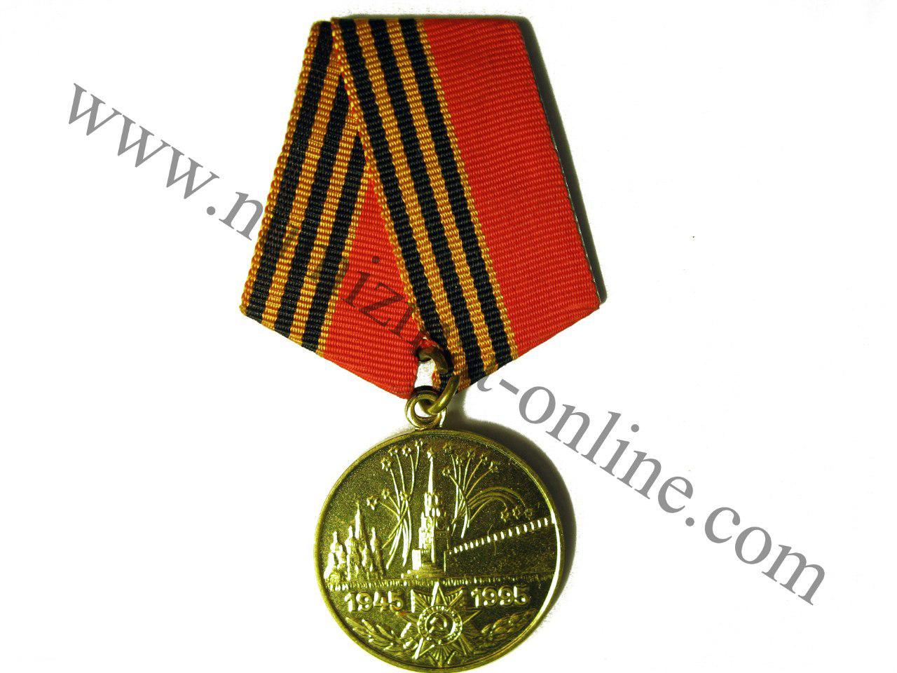 Медаль «50-лет Победы в Великой Отечественной Войне 1941-1945»