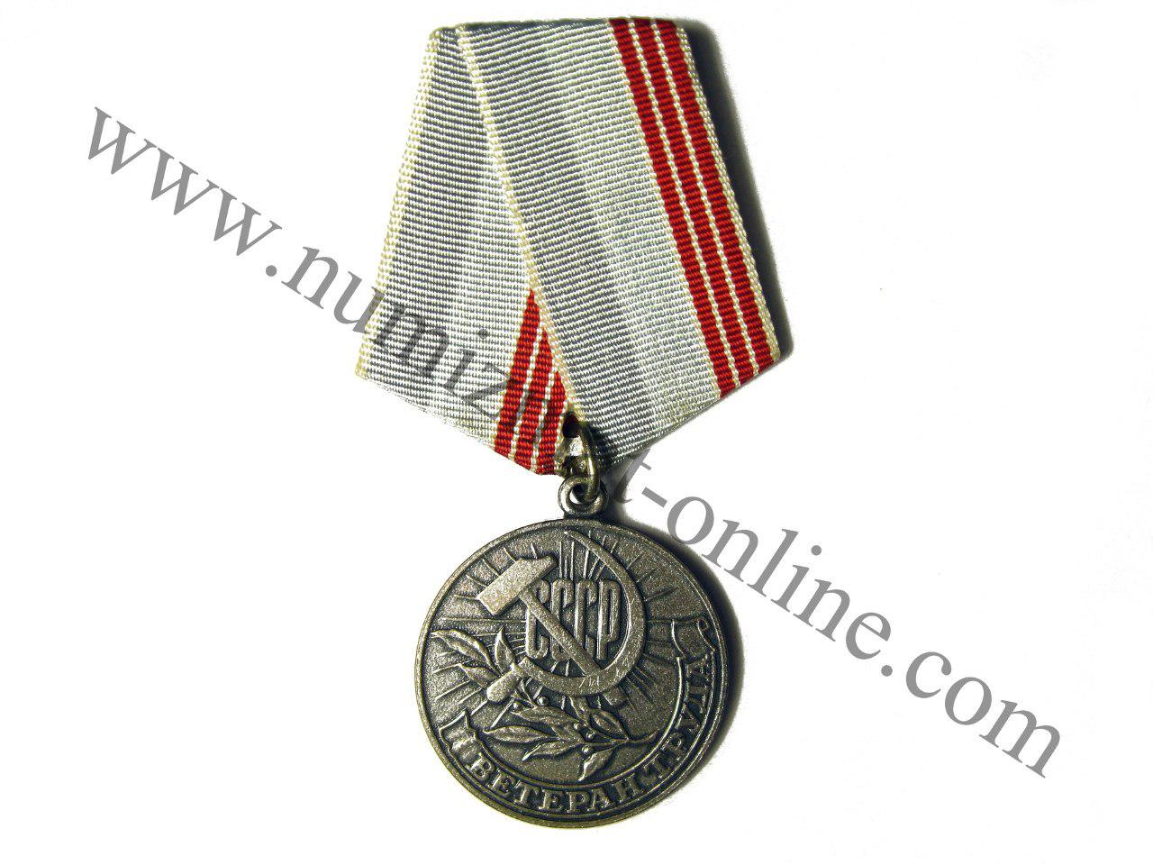 Медаль «Ветеран труда» - почетная награда, вручаемая работникам сельского хозяйства и промышленности за 25 и более лет добросовестной работы на одном месте (в одном секторе).