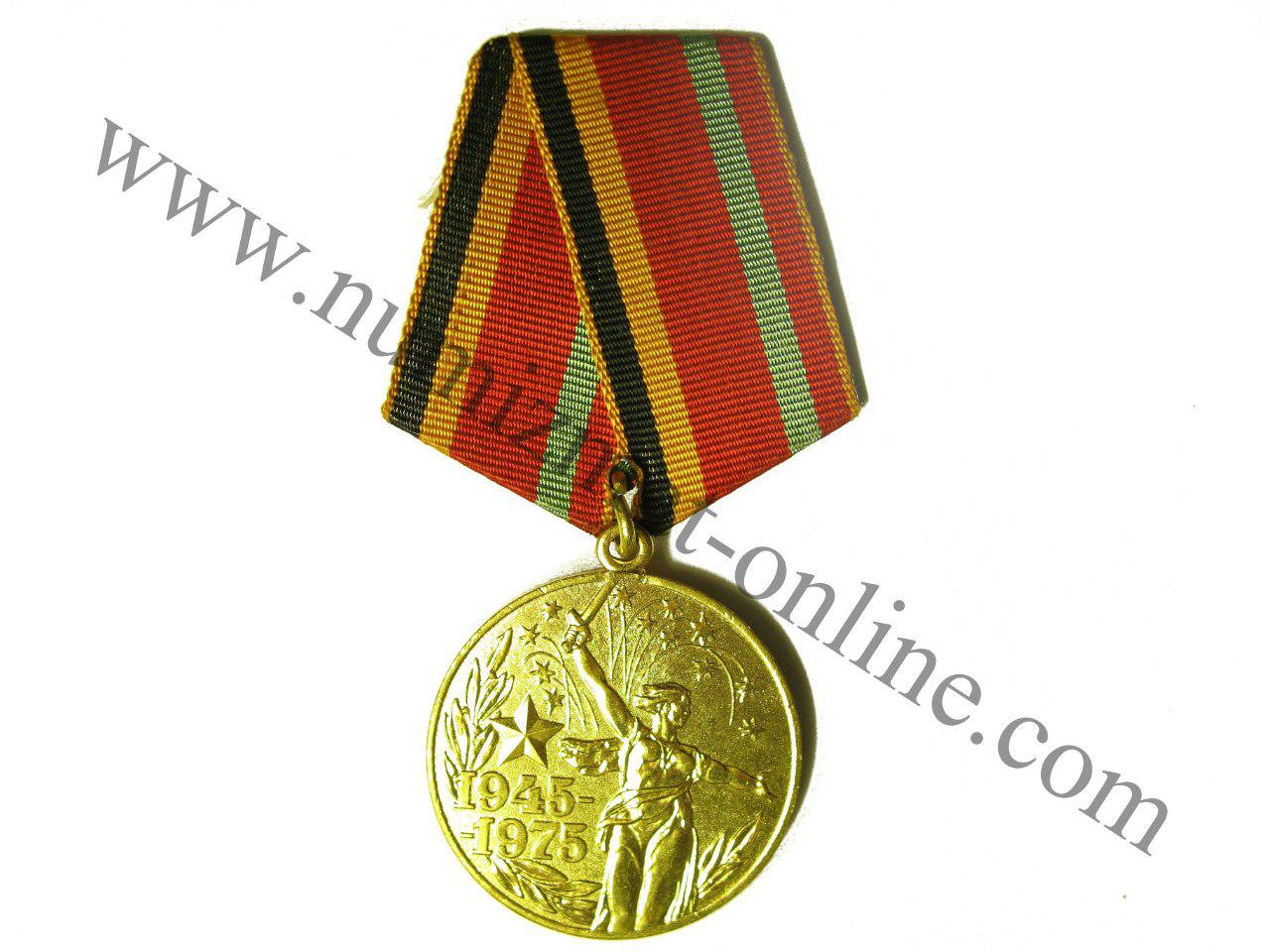 Юбилейная медаль «Тридцать лет Победы в Великой Отечественной войне 1941 - 1945 гг.»