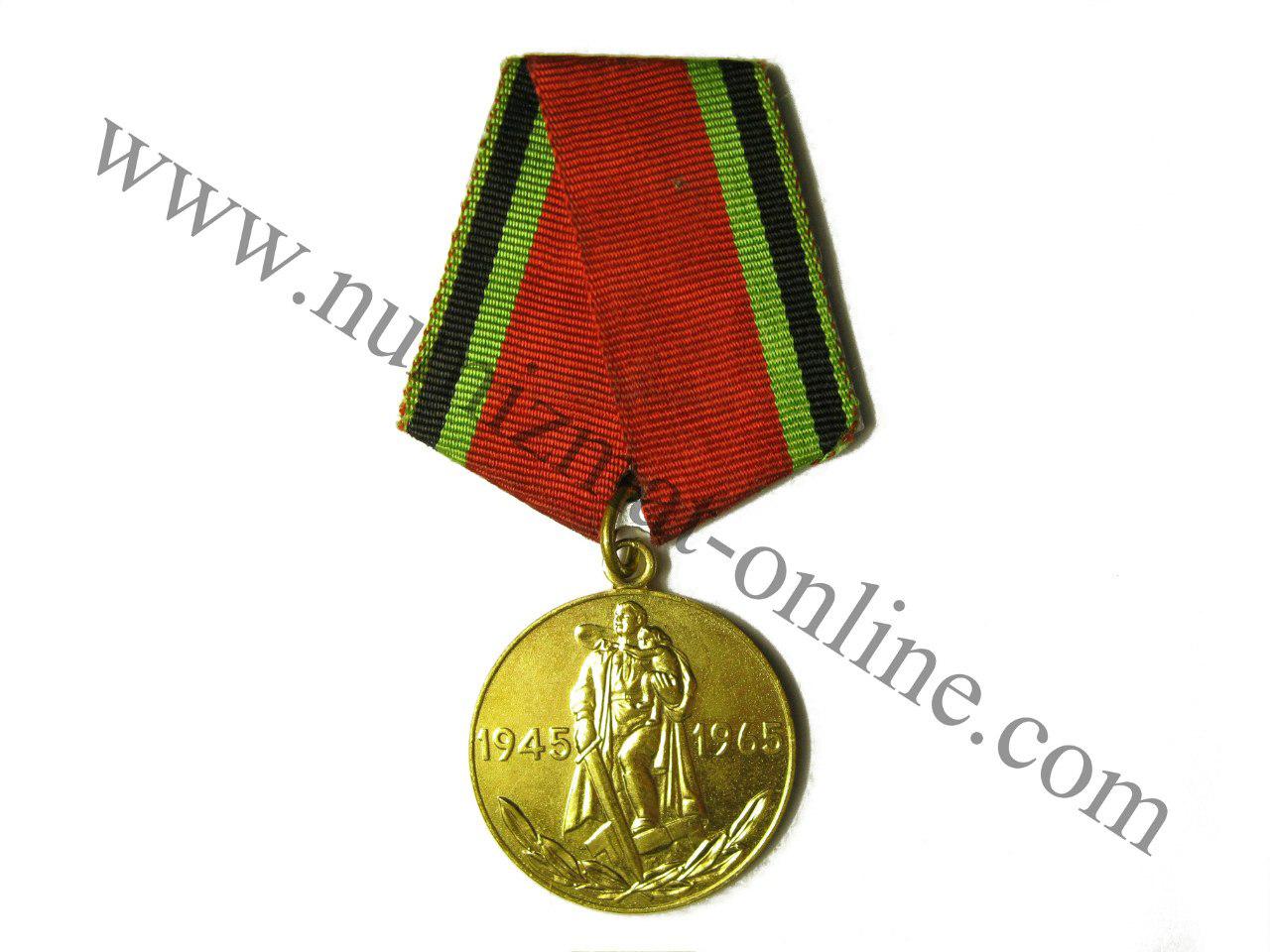 Юбилейная медаль «Двадцать лет победы в Великой Отечественной войне 1941 - 1945 гг.»