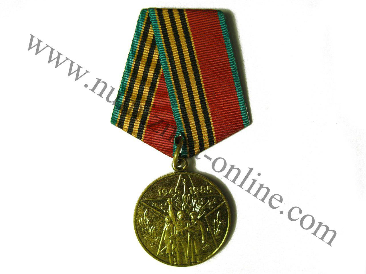 Юбилейная медаль «Сорок лет Победы в Великой Отечественной войне 1941 - 1945 гг.»