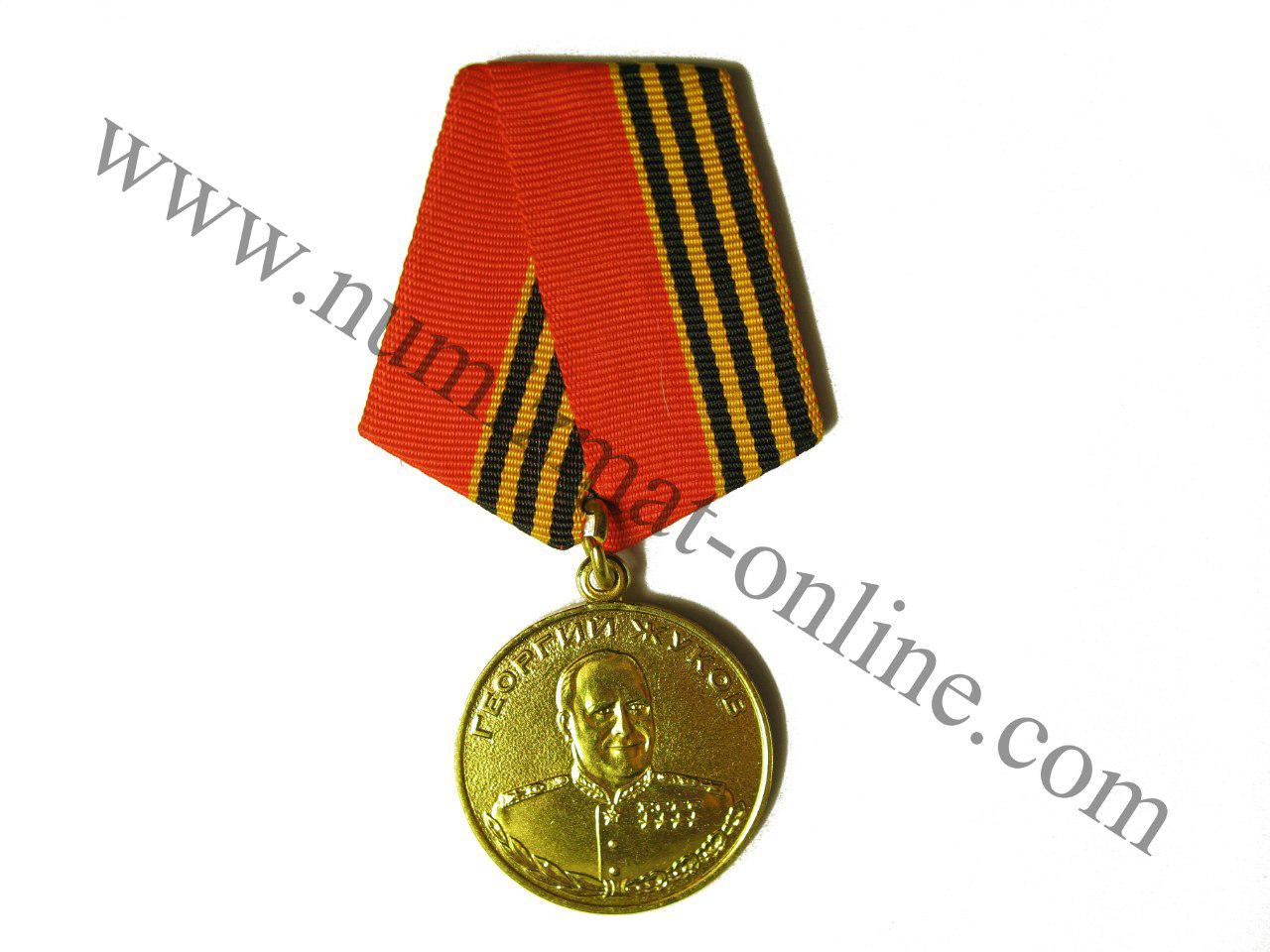 Медаль: Георгий Жуков (1896-1996гг.)