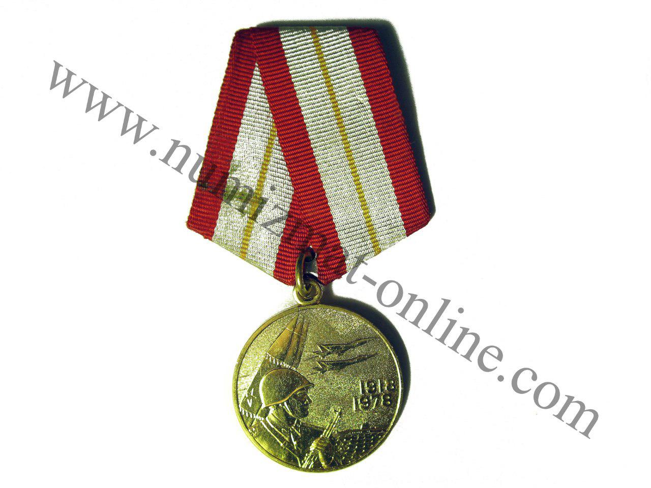 Медаль:  60 лет Вооруженных сил СССР (1918-1978)