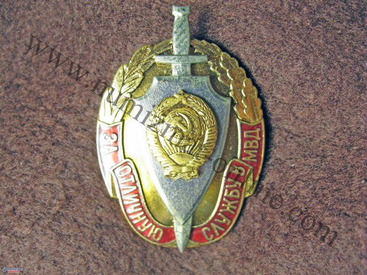 Знак: За отличную службу в МВД (1985 год) Ведомственная