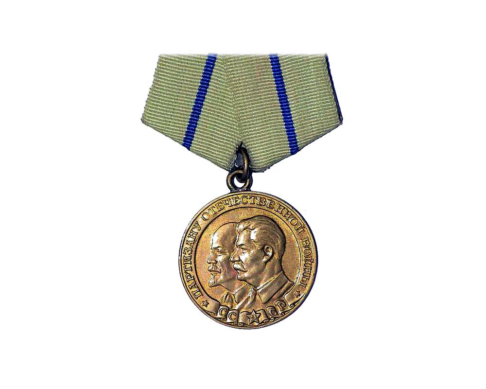 Медаль партизану отечественной в