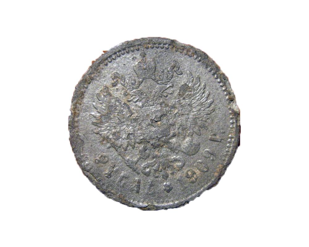 Поддельный Николаевский рубль. Рассыпается на части