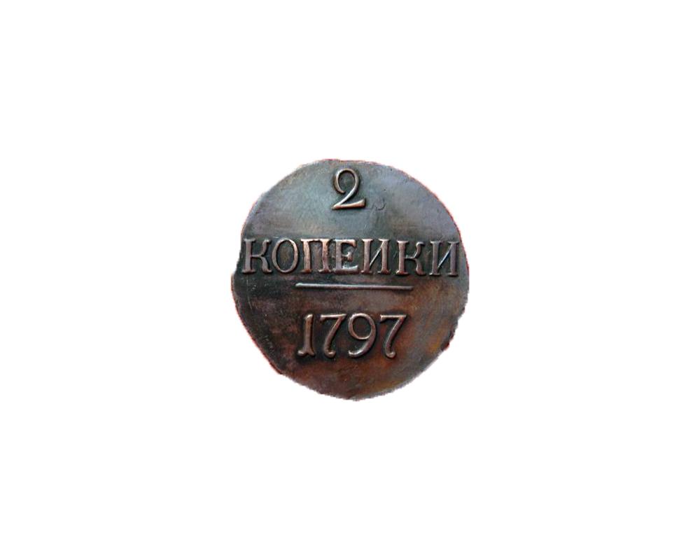 Поддельные 2 копейки 1797 года