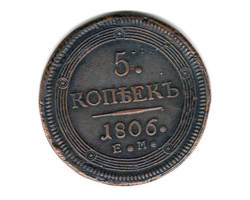 Подделка - 5 копеек 1806 год