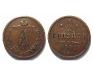 Половина копейки 1893 года - аверс и реверс, идеальное качество сохранности