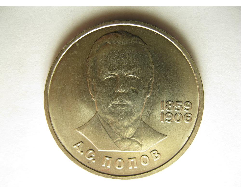 1 рубль 1984 года «125 лет со дня рождения А.С. Попова». Реверс