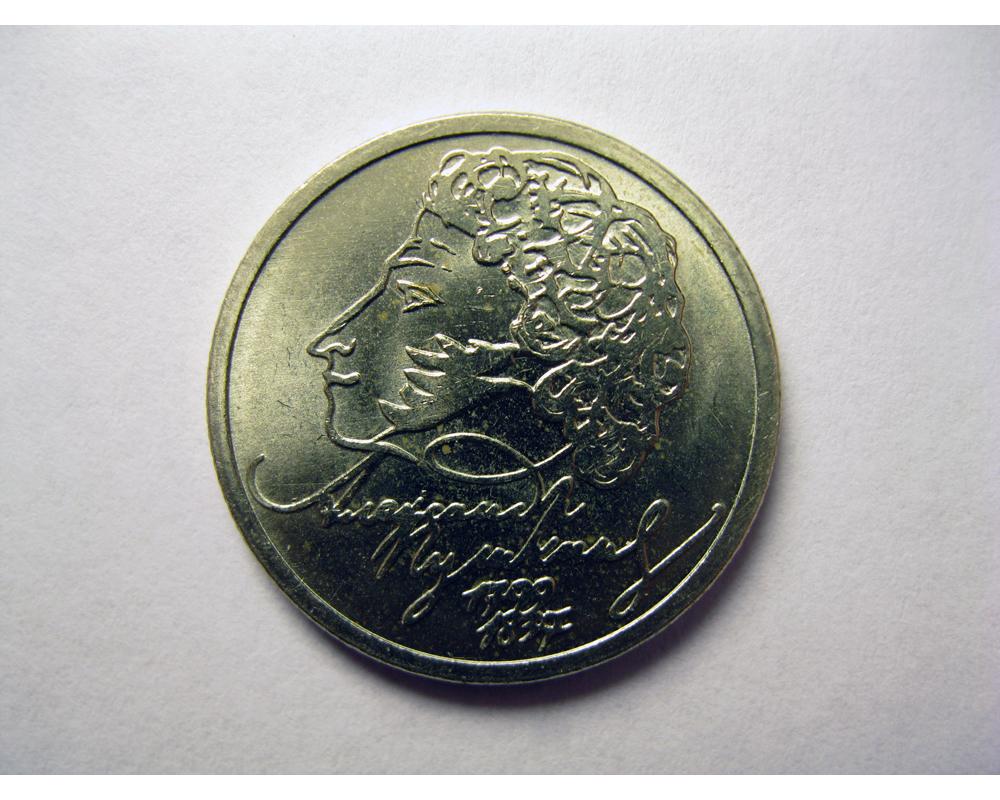 1 рубль 1999. 200-лет со дня рождения А.С.Пушкина.  Реверс